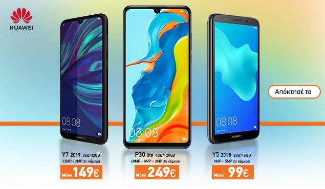 huawei-smartphones offer